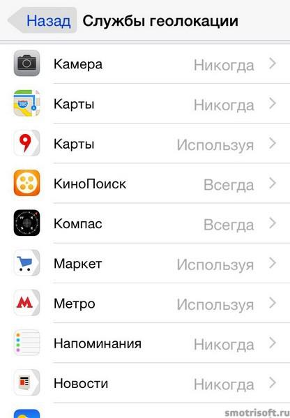 Как сохранить заряд батареи на iOS 8 (7)