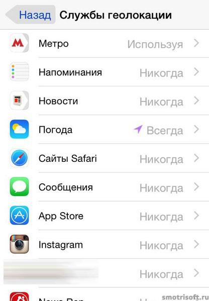 Как сохранить заряд батареи на iOS 8 (8)