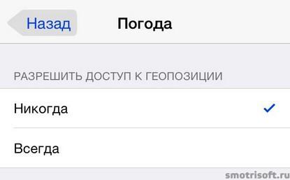 Как сохранить заряд батареи на iOS 8 (9)