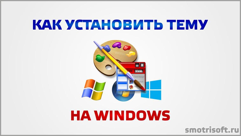 Как установить тему на windows