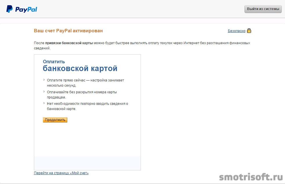 Как вывести деньги с PayPal 0 (11)