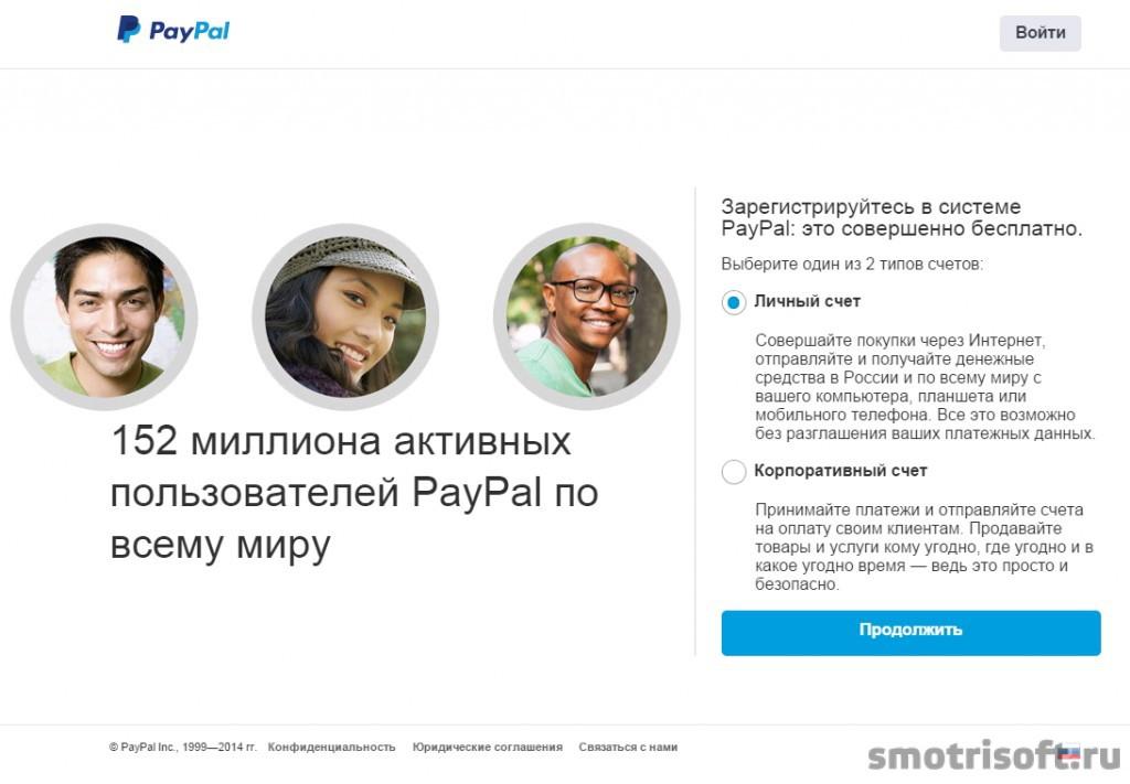 Как вывести деньги с PayPal 0 (2)
