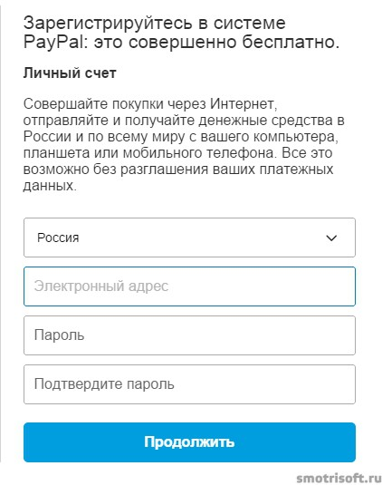 Как вывести деньги с PayPal 0 (3)
