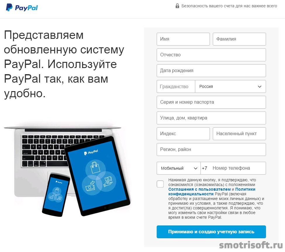 Как вывести деньги с PayPal 0 (4)