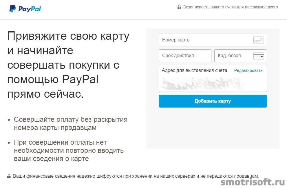 Как вывести деньги с PayPal 0 (6)