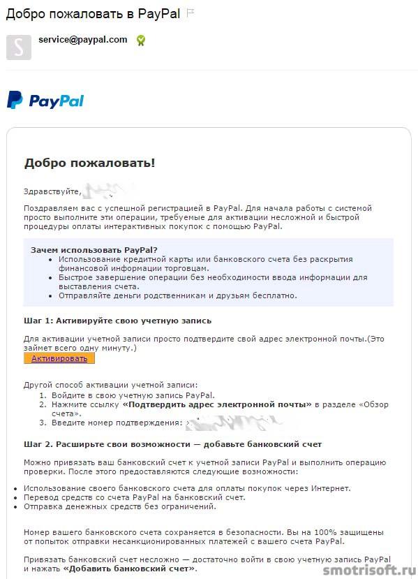 Как вывести деньги с PayPal 0 (7)