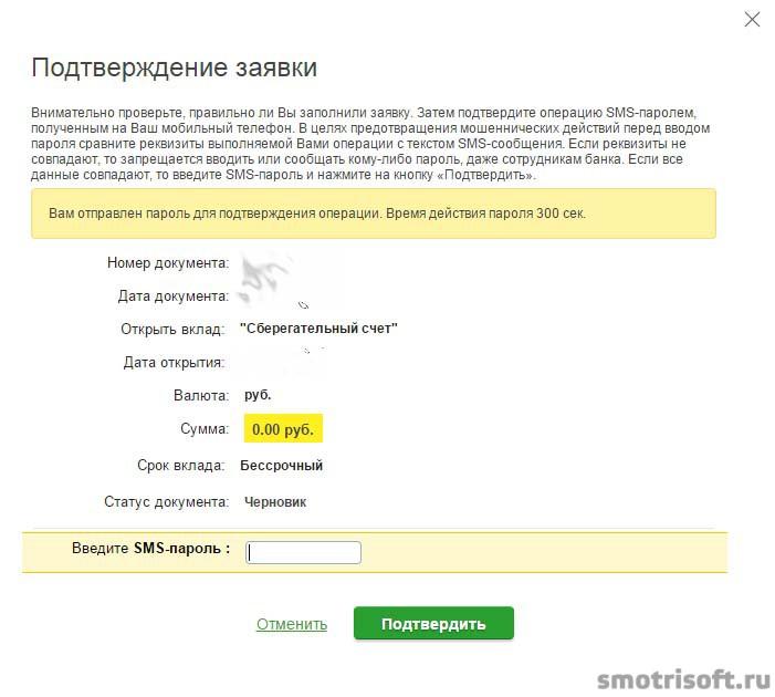 Как вывести деньги с PayPal 1 (11)