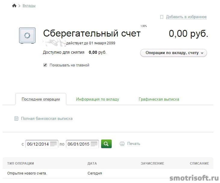 Как вывести деньги с PayPal 1 (14)