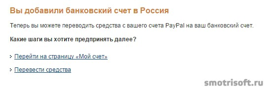Как вывести деньги с PayPal 2 (10)