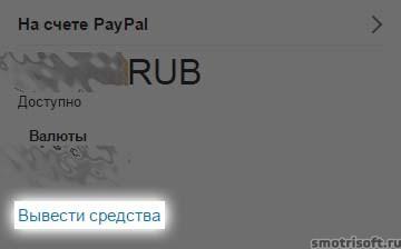 Как вывести деньги с PayPal 2 (11)