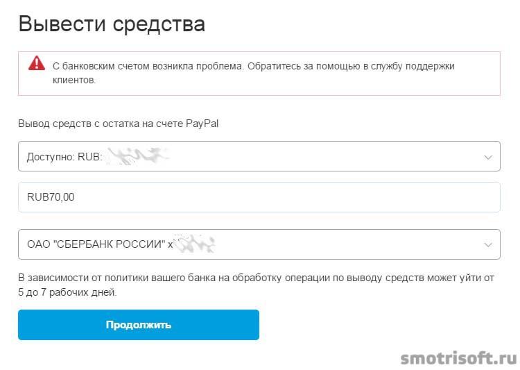 Как вывести деньги с PayPal 2 (13)