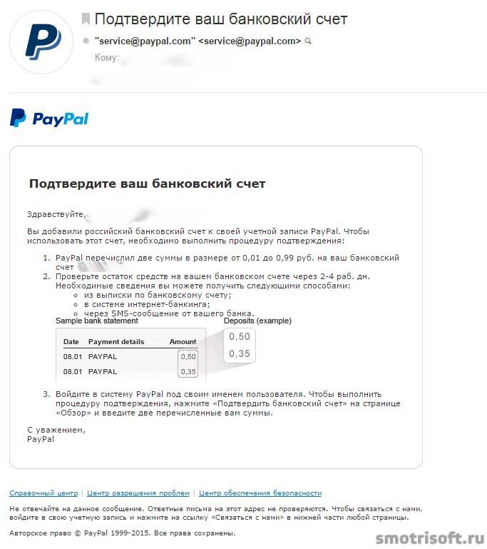 Как вывести деньги с PayPal 2 (15)