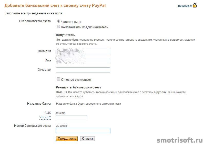 Как вывести деньги с PayPal 2 (4)
