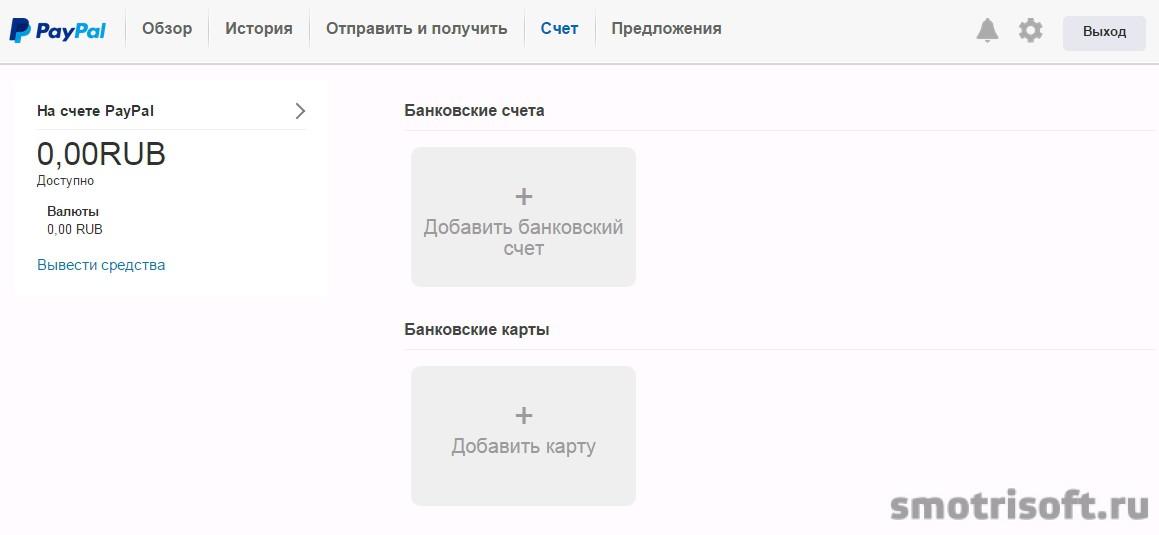 Как вывести деньги с PayPal 4 (4)
