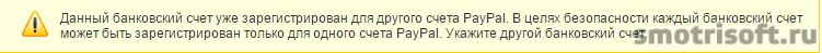 Как вывести деньги с PayPal 4 (5)