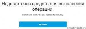 Как вывести деньги с PayPal 4 (7)