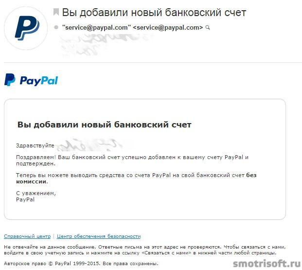Как вывести деньги с PayPal 6 (2)