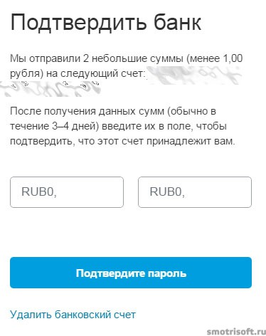 Как вывести деньги с PayPal 6 (5)