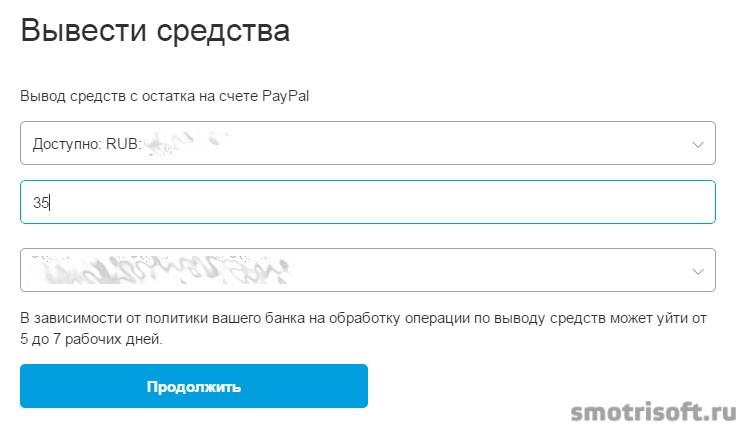 Как вывести деньги с PayPal 7 (1)