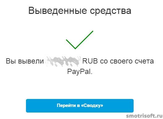 Как вывести деньги с PayPal 7 (3)