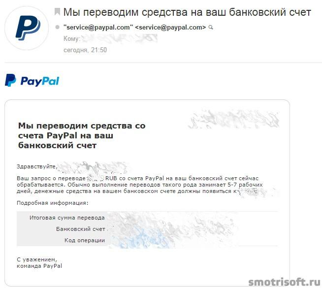 Как вывести деньги с PayPal 7 (4)