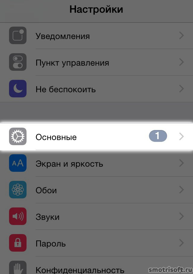 Как заблокировать вконтакте на айфоне (1)