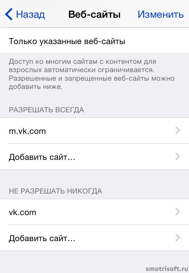 Как заблокировать вконтакте на айфоне (13)