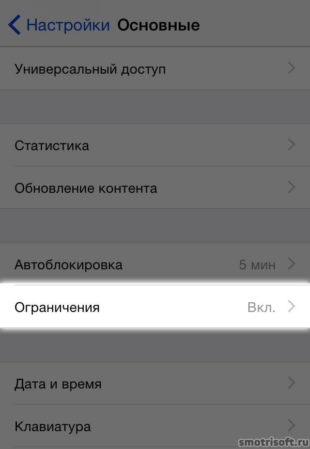 Как заблокировать вконтакте на айфоне (2)