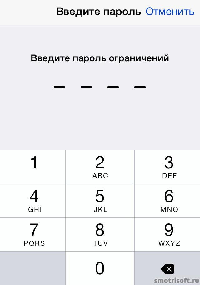 Как заблокировать вконтакте на айфоне (3)