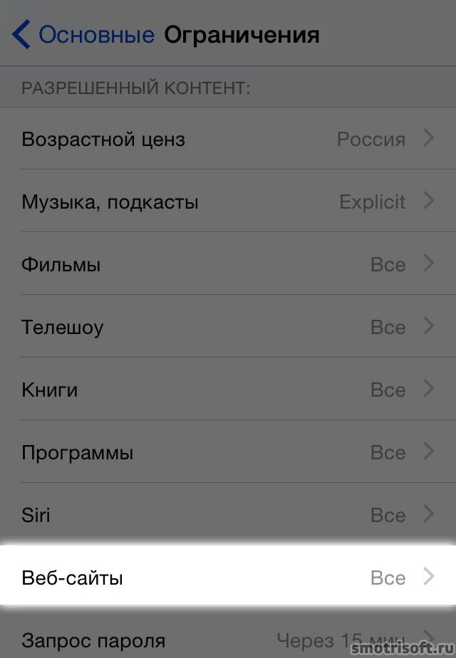 Как заблокировать вконтакте на айфоне (4)