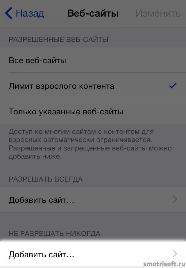 Как заблокировать вконтакте на айфоне (6)