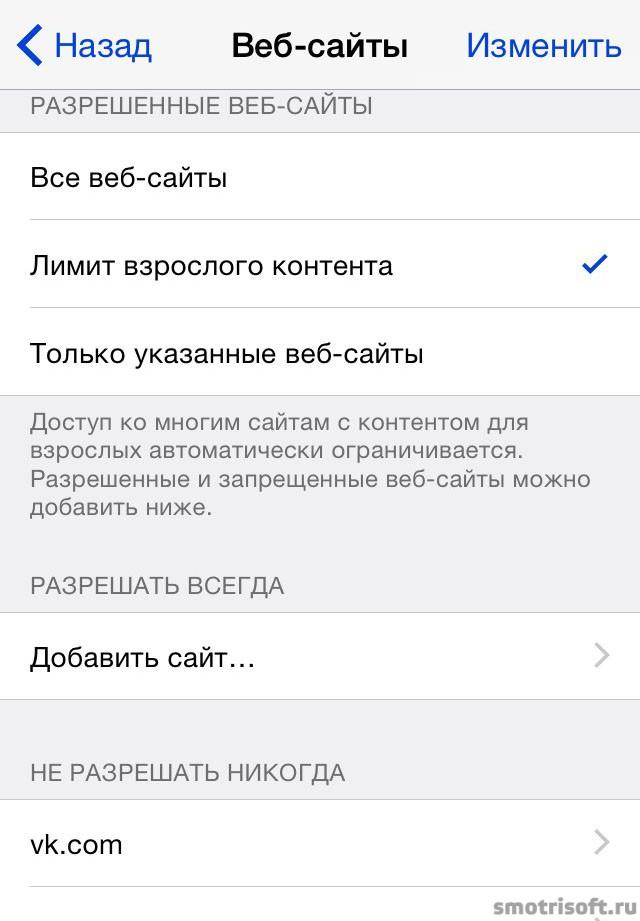 Как заблокировать вконтакте на айфоне (8)