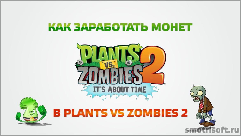Как заработать монет в Plants vs Zombies 2