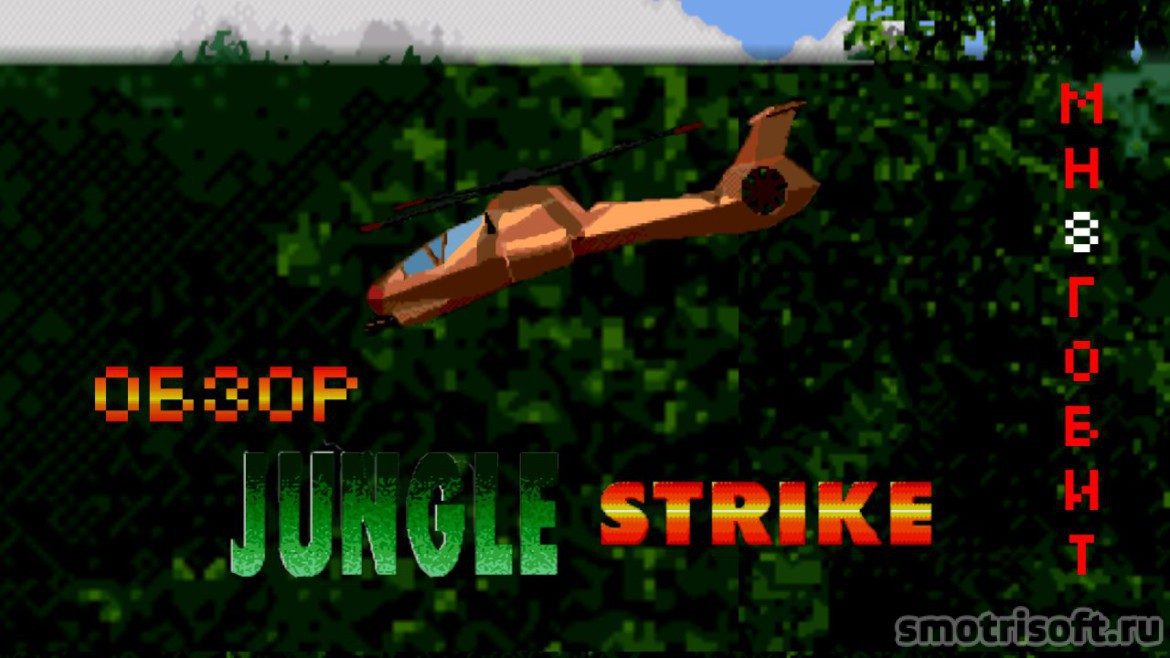 Обзор Jungle Strike