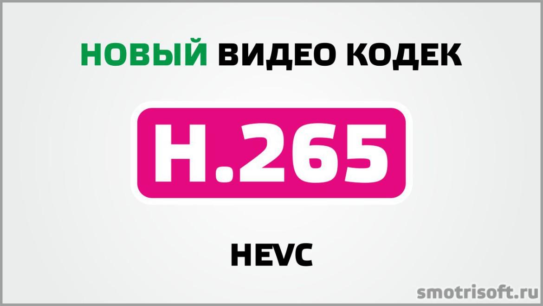 Новый видео кодек H.265