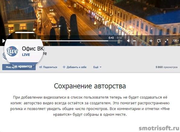 Обновление ВКонтакте — видеозаписи (1)