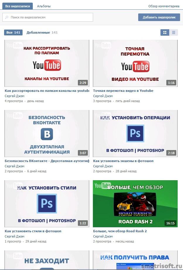 Обновление ВКонтакте — видеозаписи 2 (1)