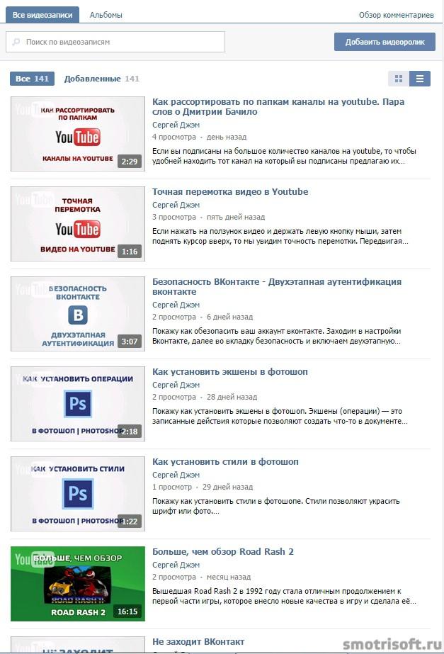 Обновление ВКонтакте — видеозаписи 2 (2)