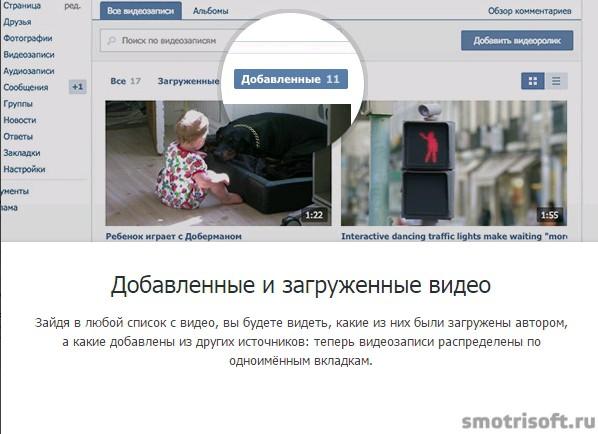 Обновление ВКонтакте — видеозаписи (2)