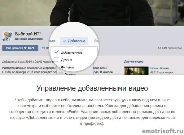 Обновление ВКонтакте — видеозаписи (3)