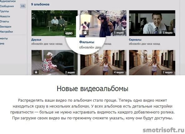 Обновление ВКонтакте — видеозаписи (4)