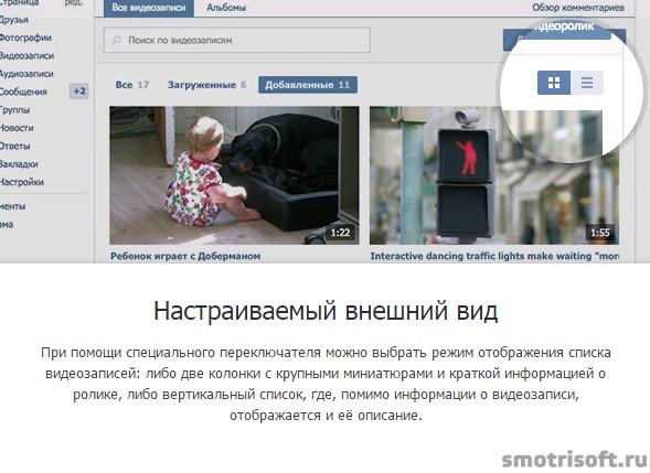 Обновление ВКонтакте — видеозаписи (5)