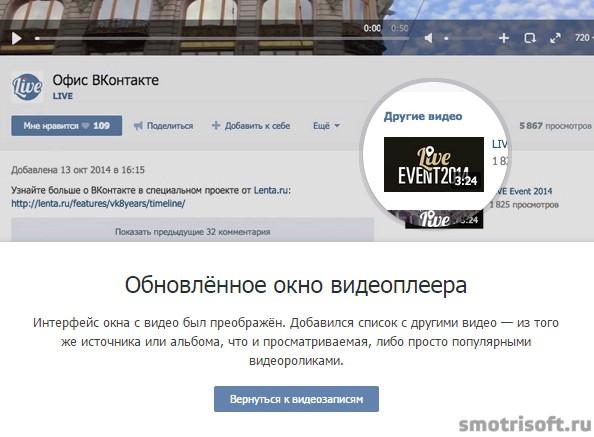 Обновление ВКонтакте — видеозаписи (6)