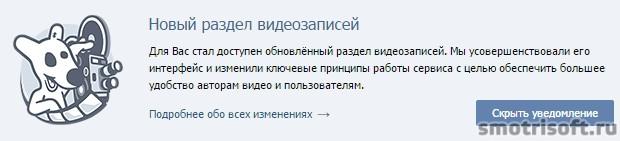 Обновление ВКонтакте — видеозаписи (7)