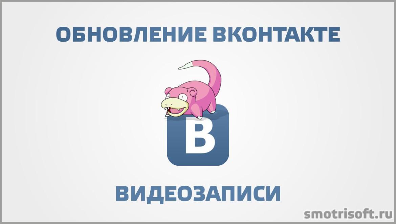 Обновление ВКонтакте — видеозаписи