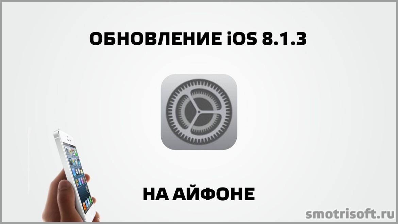 Обновление iOS 8.1.3