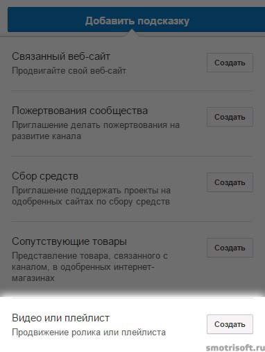 Обновление youtube - Подсказки (10)
