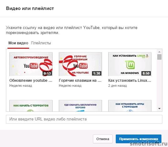 Обновление youtube - Подсказки (14)