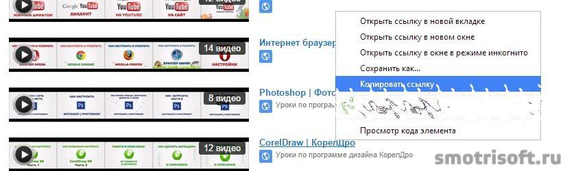 Обновление youtube - Подсказки (18)