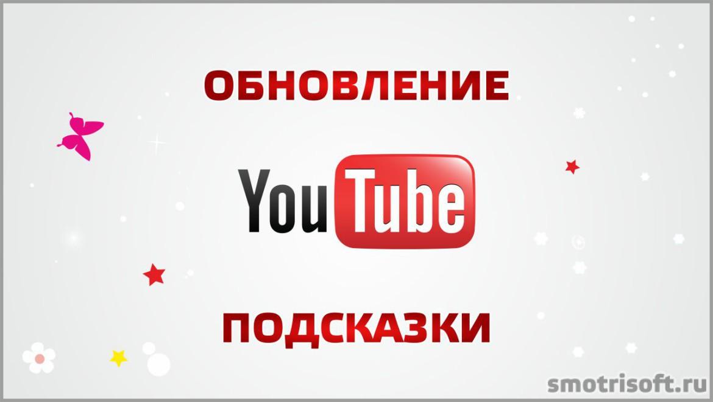 Обновление youtube — Подсказки